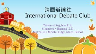 跨國辯論社 International Debate Club