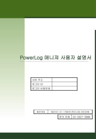 PowerLog  매니져 사용자 설명서