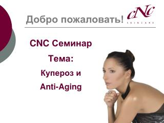 CNC  Семинар Тема :  Купероз и Anti-Aging