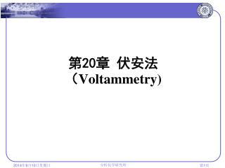第 20 章 伏安法 ( Voltammetry)