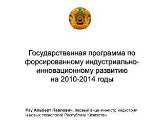 Государственная программа  по форсированному индустриально-инновационному развитию