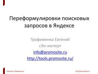 Переформулировки  поисковых запросов в  Яндексе