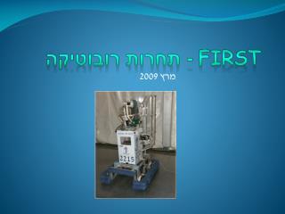 - תחרות רובוטיקה  FIRST