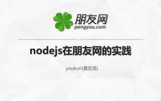nodejs 在朋友 网的 实践