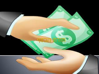 תורת הכסף