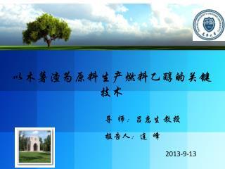 导  师:吕惠生 教授 报告人:连  峰 2013-9-13