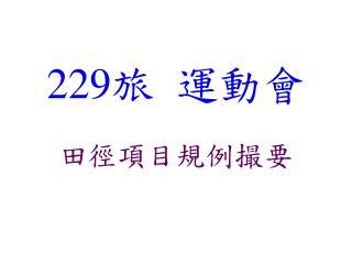229 旅 運動會