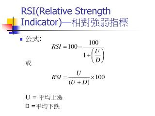 RSI(Relative Strength Indicator) — 相對強弱指標