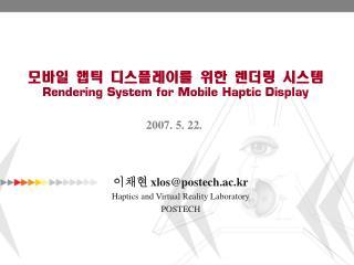 모바일 햅틱 디스플레이를 위한 렌더링 시스템 Rendering System for Mobile Haptic Display