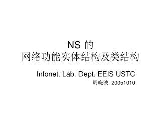 NS  的 网络功能实体结构及类结构