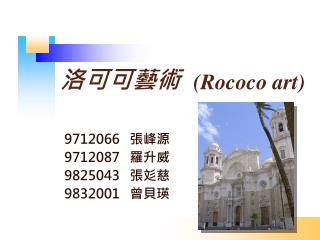 洛可可藝術   (Rococo art)