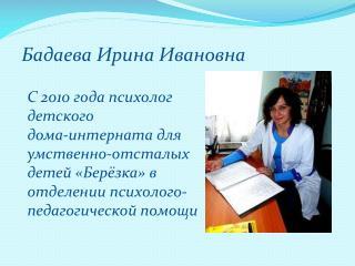 Бадаева  Ирина Ивановна