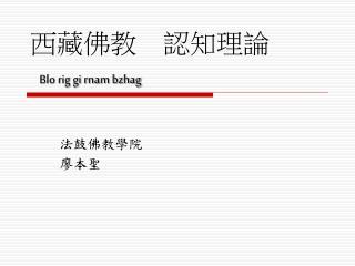 西藏佛教  認知理論 Blo rig gi rnam bzhag