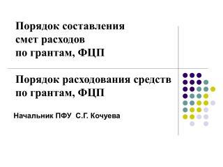 Порядок составления  смет расходов  по грантам, ФЦП Порядок расходования средств  по грантам, ФЦП