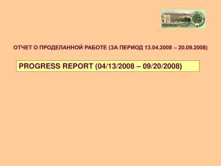 13.04.2008   20.09.2008