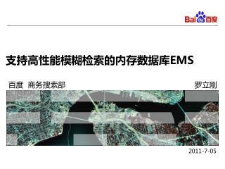 支持高性能模糊检索的内存数据库 EMS