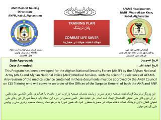 AFAMS Headquarters NMH ,  Wazir  Akbar Khan, Kabul, Afghanistan