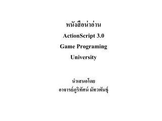 หนังสือน่าอ่าน ActionScript  3.0 Game Programing University นำเสนอโดย