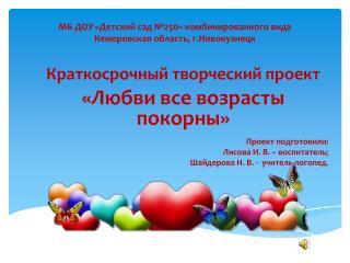 МБ ДОУ «Детский сад №250» комбинированного вида Кемеровская область, г.Новокузнецк