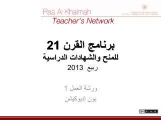 برنامج القرن 21 للمنح والشهادات الدراسية ربيع   2013