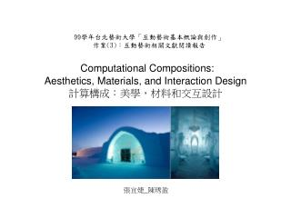 Computational Compositions:  Aesthetics, Materials, and Interaction Design 計算構成:美學,材料和交互設計
