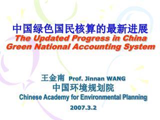 中国绿色国民核算的最新进展 The Updated Progress in China Green National Accounting System