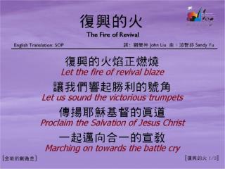 復興的火  (1/3) [The Fire of Revival]