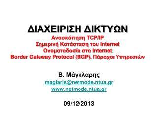 Β.  Μάγκλαρης maglaris@netmode.ntua.gr netmode.ntua.gr 0 9/1 2 /201 3