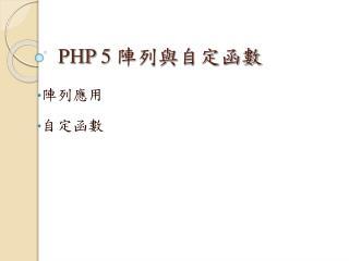 PHP 5  陣列與自定函數