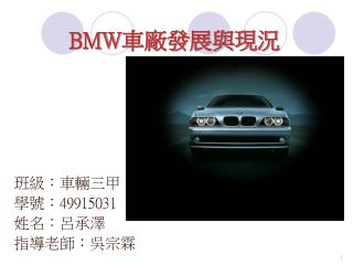 BMW 車廠發展與現況