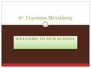 6 ο   Γυμνάσιο Μυτιλήνης