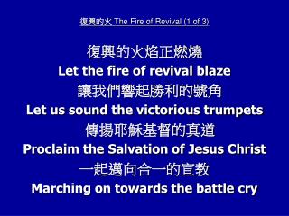 復興的火  The Fire of Revival (1 of 3)