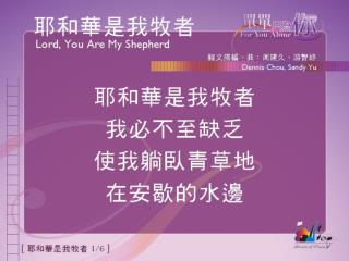 07 Lord You are my shepherd