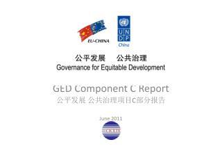 GED Component C Report 公平发展 公共治理项目 C 部分报告 June 2011