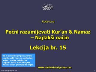 Kratki Kurs Počni razumijevati K ur'an  &  Namaz  –  Najlakši način Le kcija br . 15