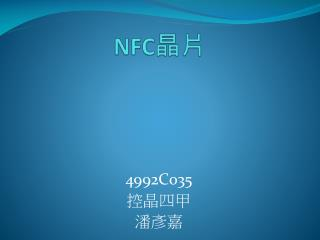 NFC 晶片