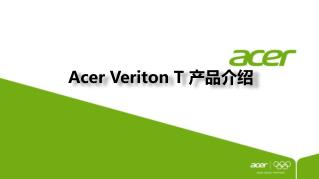 Acer  Veriton  T  产品 介绍