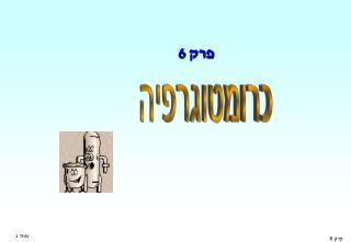 פרק 6