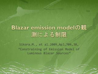 Blazar emission model の観測による制限