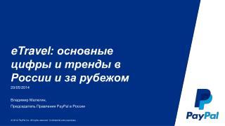 eTravel : основные цифры и тренды в России и за рубежом 29/05/201 4 Владимир Малюгин,