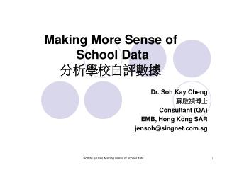 Making More Sense of  School Data 分析學校自評數據
