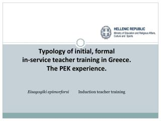 Typology  of initial, formal  in-service  teacher  training in  Greece.  The  PEK  experience.