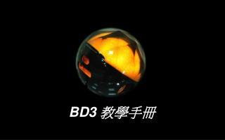 BD3  教學手冊