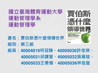國立臺灣體育運動大學 運動管理學 系 運動管理學