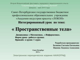 Разработали преподаватели: Белякова Светлана Евгеньевна Иванова Людмила Алексеевна