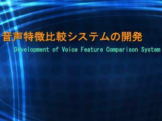 音声特徴比較システムの開発