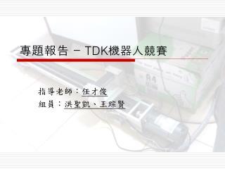 專題報告  - TDK 機器人競賽