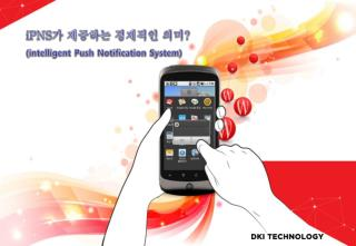 iPNS 가 제공하는 경제적인 의미 ? (intelligent Push Notification System)