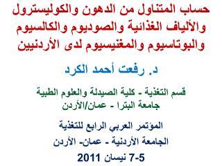 المؤتمر العربي الرابع للتغذية الجامعة الأردنية - عمان- الأردن 5-7 نيسان 2011