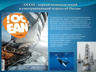 ! OCEAN  - первый познавательный иллюстрированный журнал об Океане